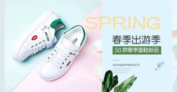 出游季/童鞋海报