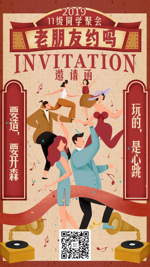 同学聚会邀请函手机海报