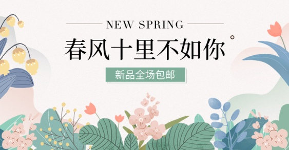 春季上新/清新手绘海报