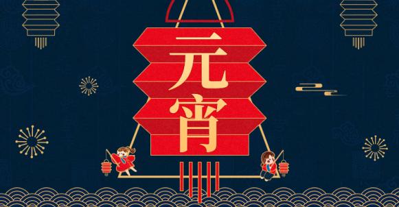 元宵节/中国风海报