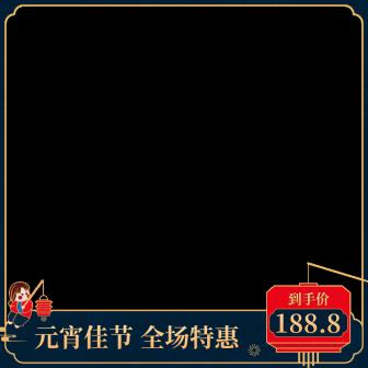 元宵节主图图标