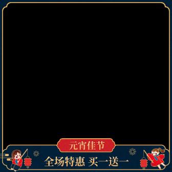 元宵节特惠主图图标
