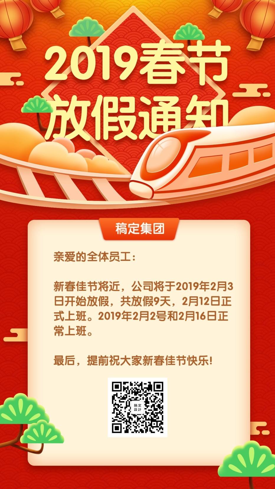 春节放假温馨提示手机海报
