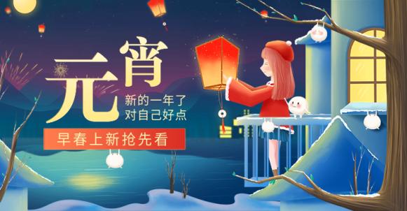 元宵节/春季上新/可爱风海报