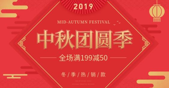 年货节/春节/过年/中秋节/电商促销海报bannner