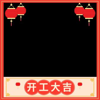 春节开工喜庆主图图标