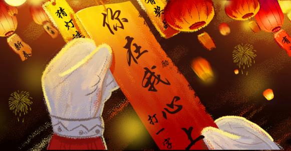 元宵节/猜灯谜海报