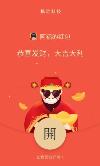 新年财神微信定制红包封面