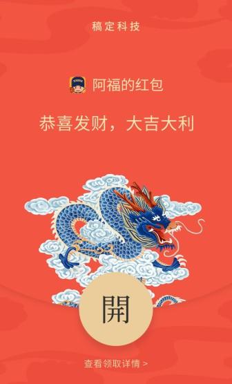 中国风祥龙微信定制红包封面