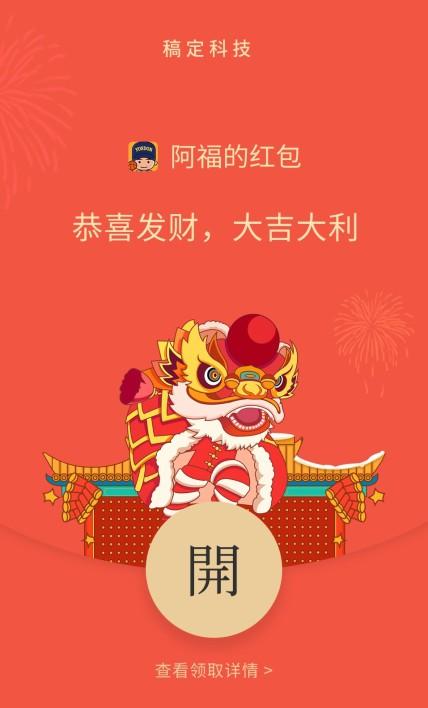 春节舞狮微信定制红包封面
