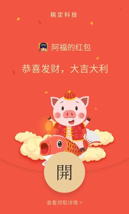 猪年有鱼微信定制红包封面