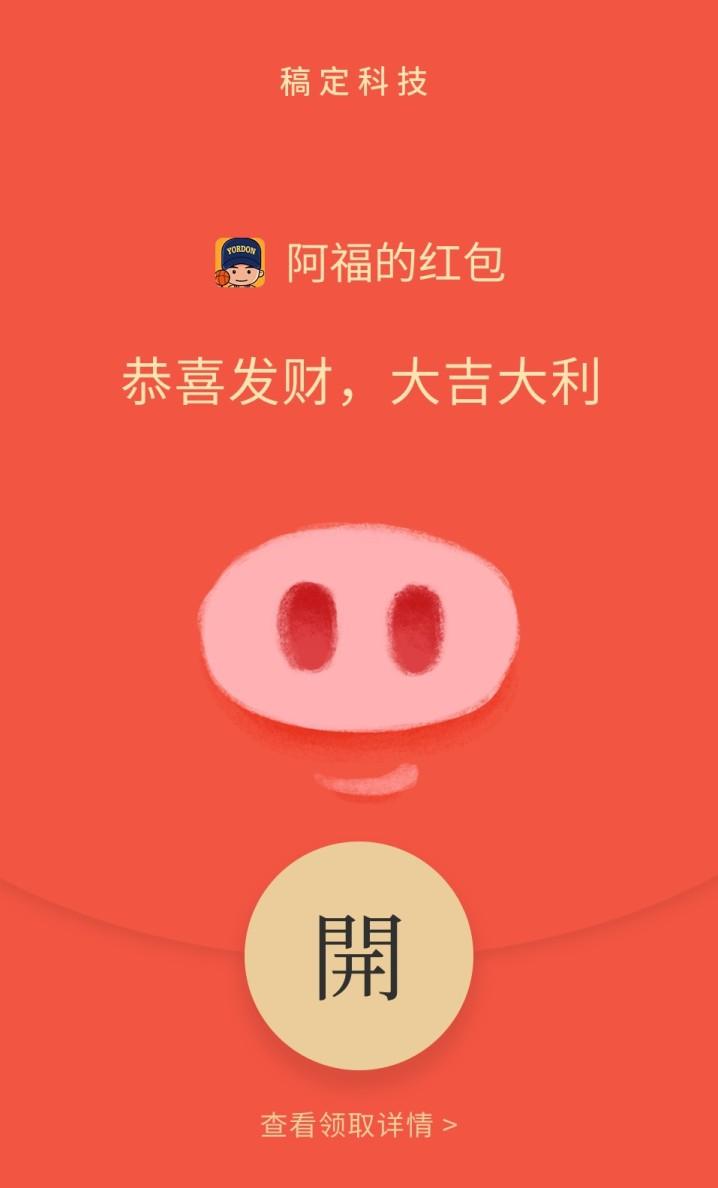 创意猪鼻子微信定制红包封面
