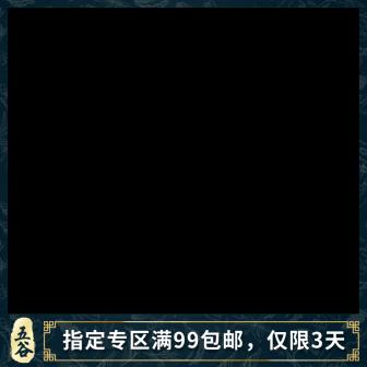 中国风包邮主图图标