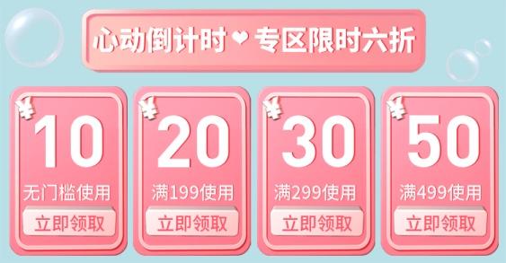 情人节/214/粉色/浪漫/可爱/专场活动/优惠券