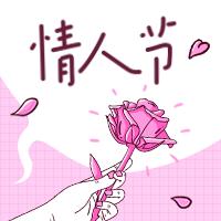 情人节粉色浪漫公众号次图
