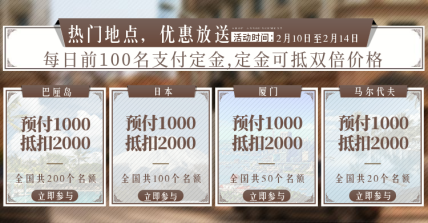 旅游/特惠/简约海报
