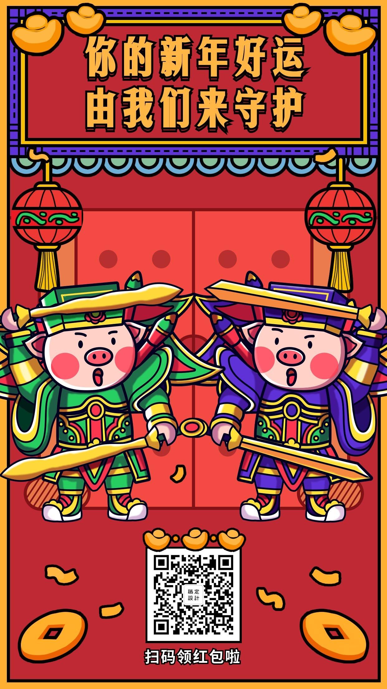 可爱门神插画节日祝福海报