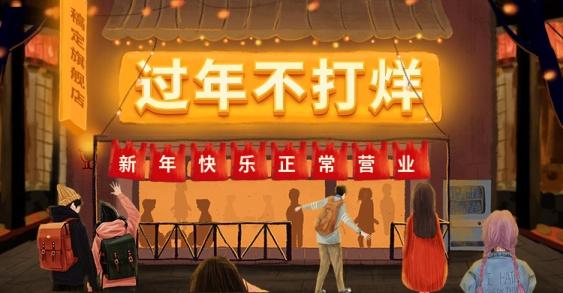 新年/2020/年货节/春节/过年不打烊/上新/折扣/卡通海报banner