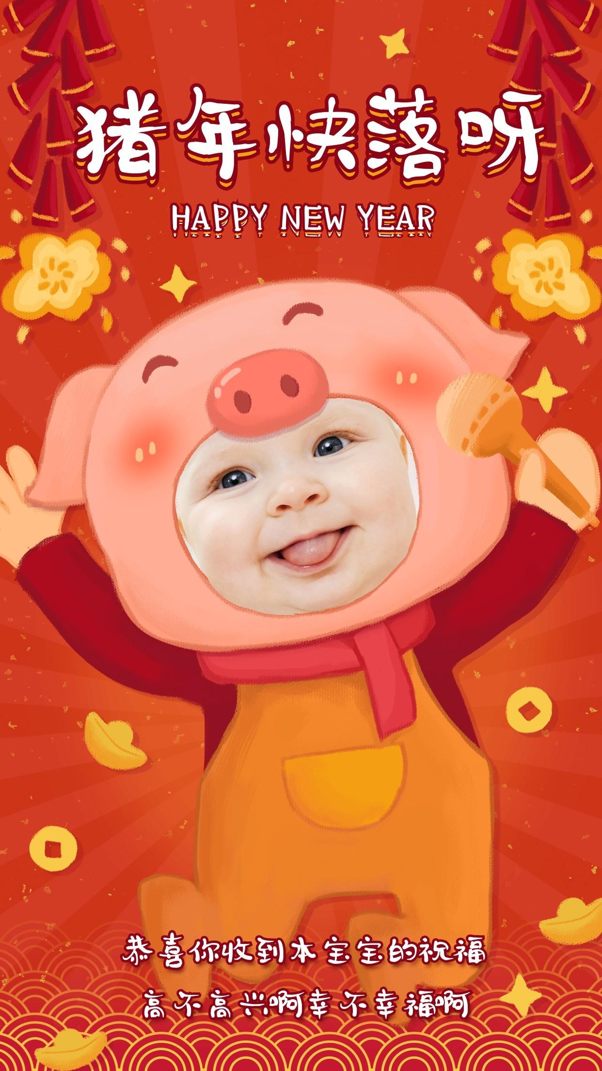 猪年快落节日祝福海报