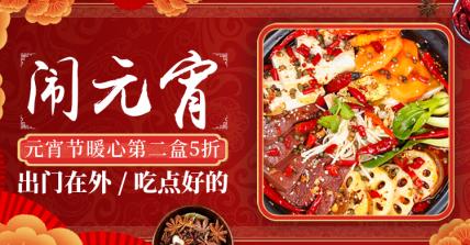闹元宵/速食小火锅海报
