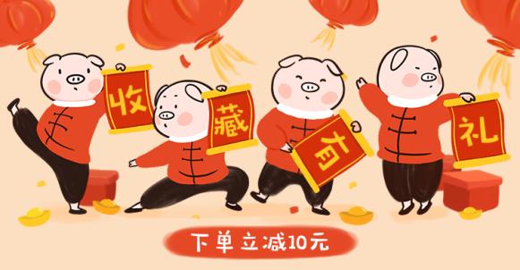 卡通/收藏有礼海报