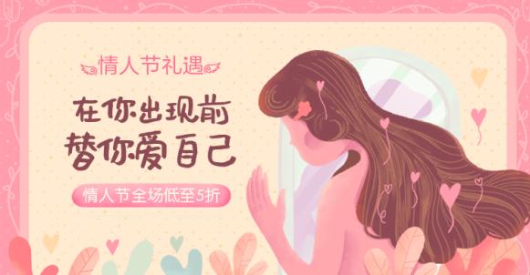 情人节礼遇/折扣海报