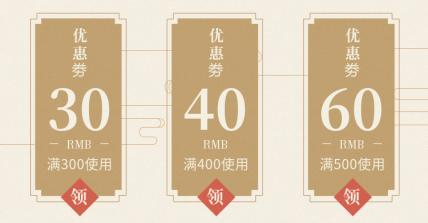 中国风优惠券