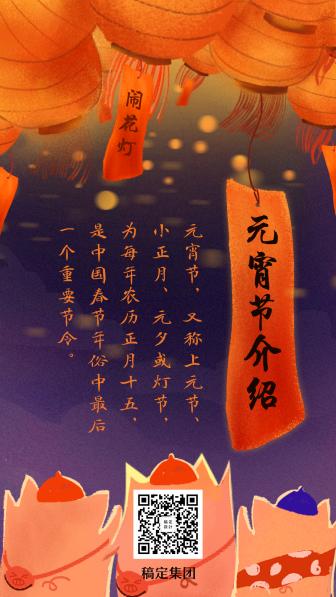 元宵节介绍手机海报