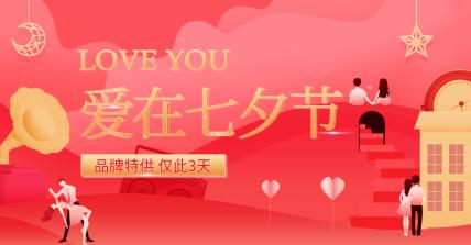 七夕节/品牌特供海报