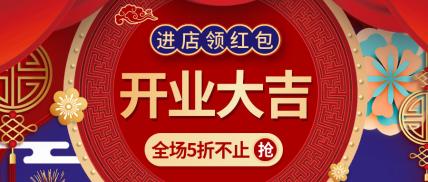开业大吉中国风公众号首图