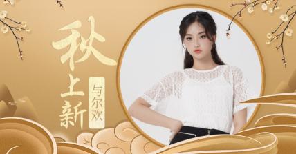 新品上市秋冬女装妈妈装民族文艺复古电商海报banner