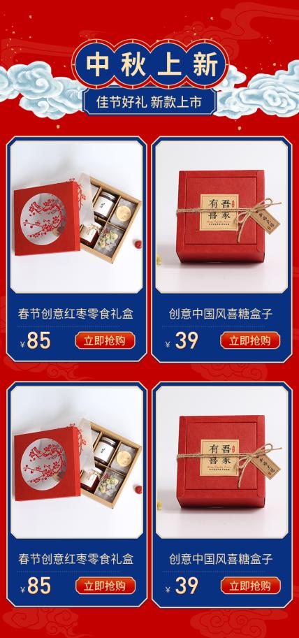 中秋上新/礼盒/新品推荐