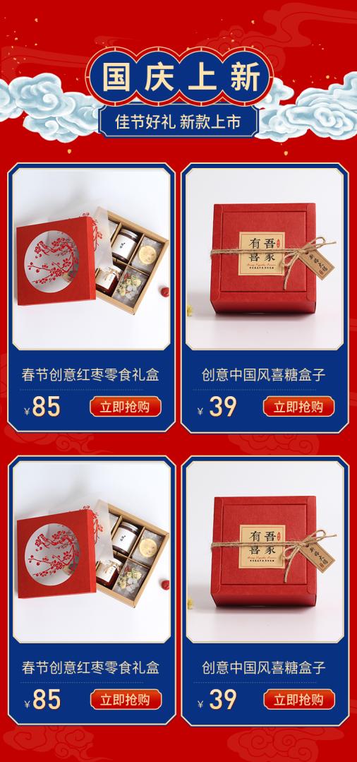 国庆上新/国庆节礼盒/新品推荐
