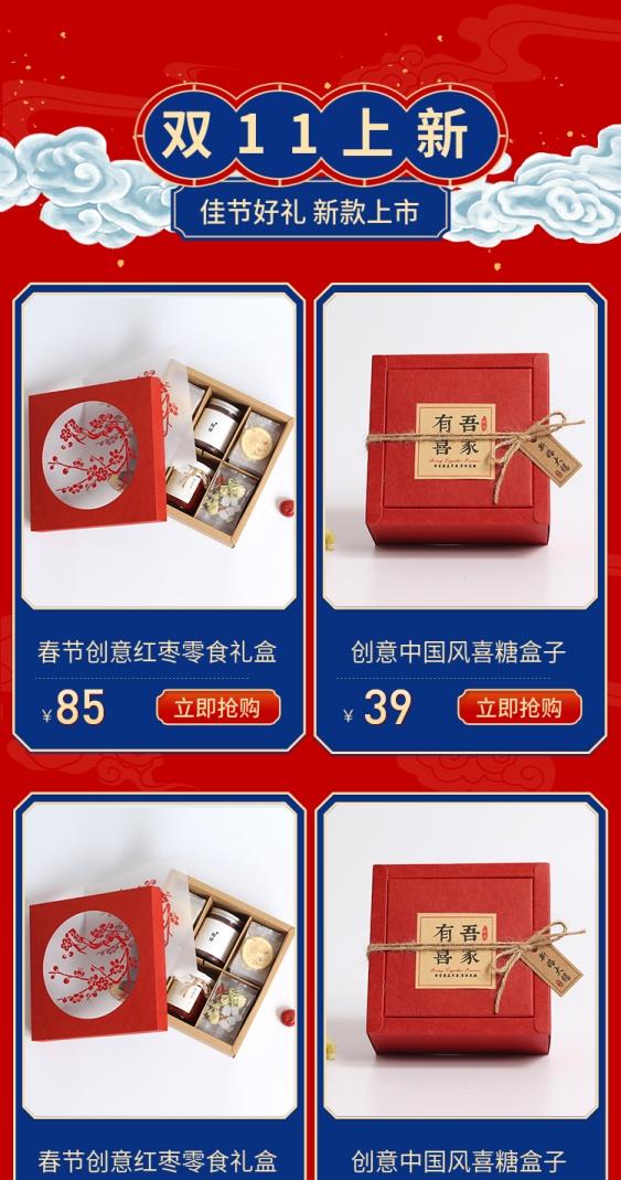 双11上新/双十一礼盒/新品推荐