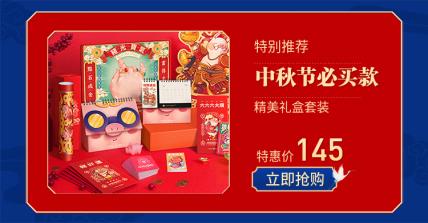 中秋节促销喜庆中国风电商海报banner