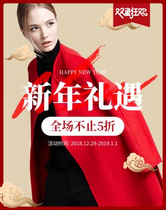 新年礼遇/女装海报