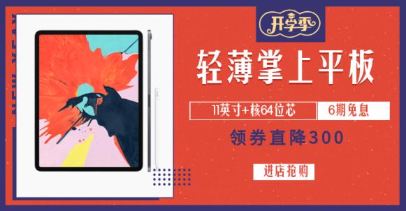 开学季数码家电平板电商海报banner