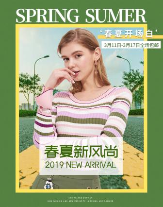 春夏新风尚/女装海报