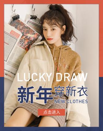 新年焕新/女装海报