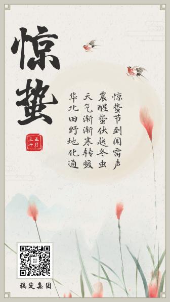 惊蛰中国风二十四节气手机海报
