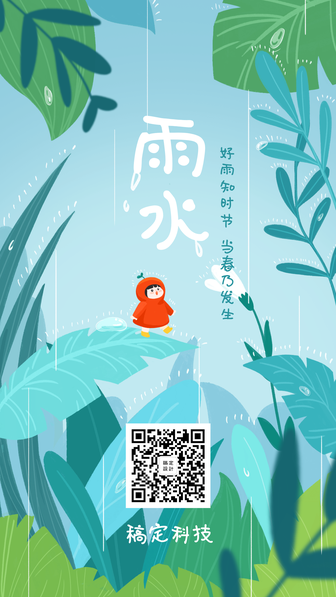 雨水二十四节气插画手机海报