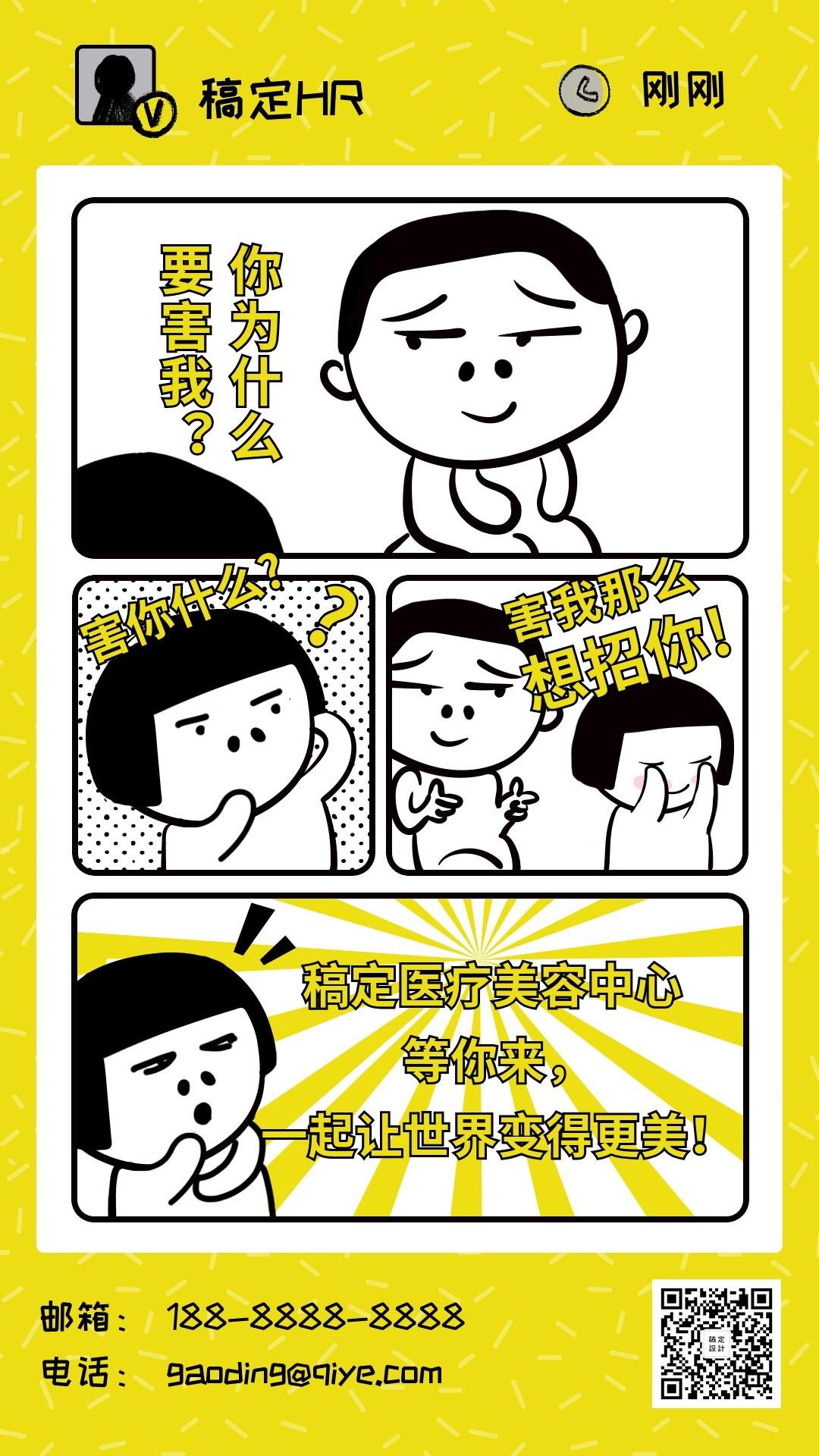 趣味漫画对话招聘海报