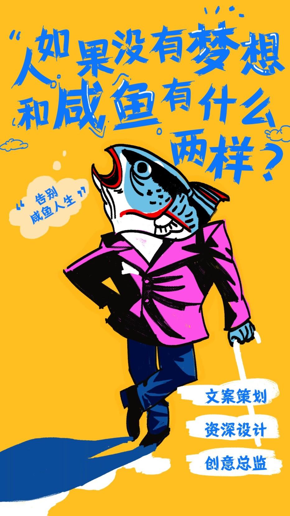 梦想与咸鱼招聘海报