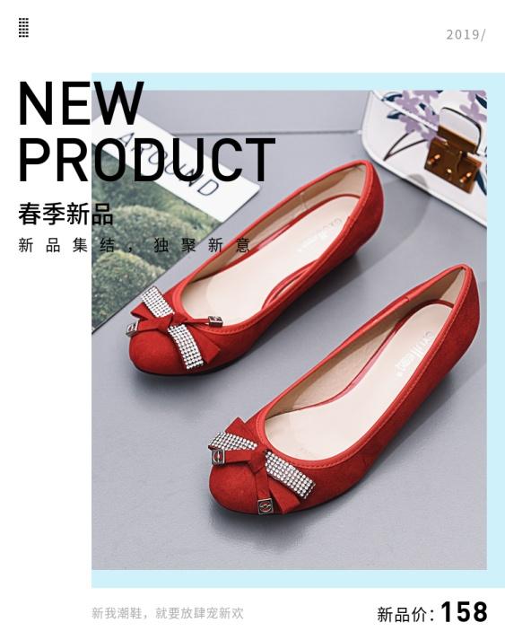 春季上新/女鞋海报