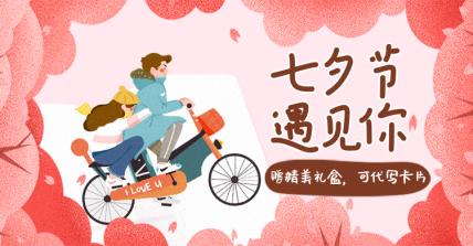 七夕节/手绘礼盒海报