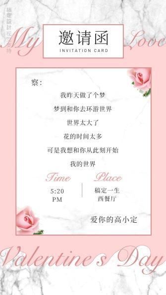 情人节西餐厅邀请函手机海报