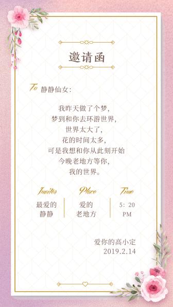 情人节浪漫邀请函手机海报
