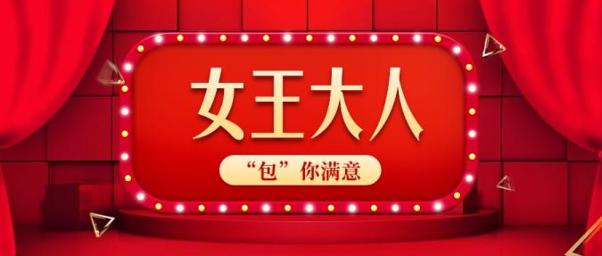 38妇女节女神节女王节优惠促销公众号首图