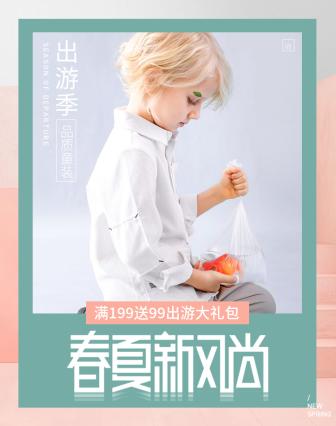 新风尚/活动促销/小清新/服饰童装/店铺首页