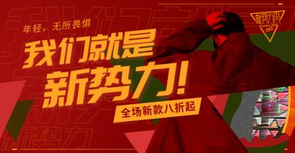 新势力周/男装海报